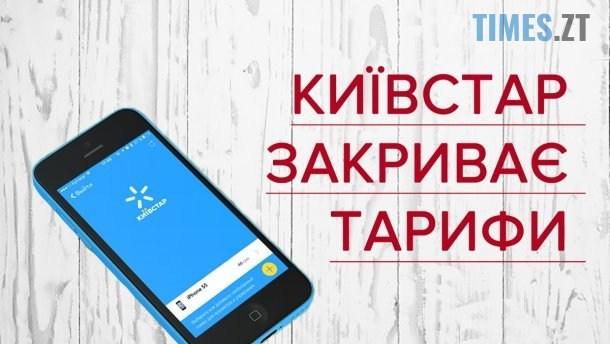 1113080 - Один з найбільших мобільних операторів кардинально змінить тарифи вже з 1 жовтня