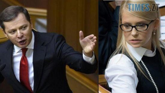 20171023082433 - Держбюджет поповниться конфіскованими внесками на підтримку Ляшка та Тимошенко