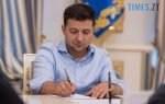 2396368 150x95 - Зеленський призначив трьох нових суддів в Житомирській області