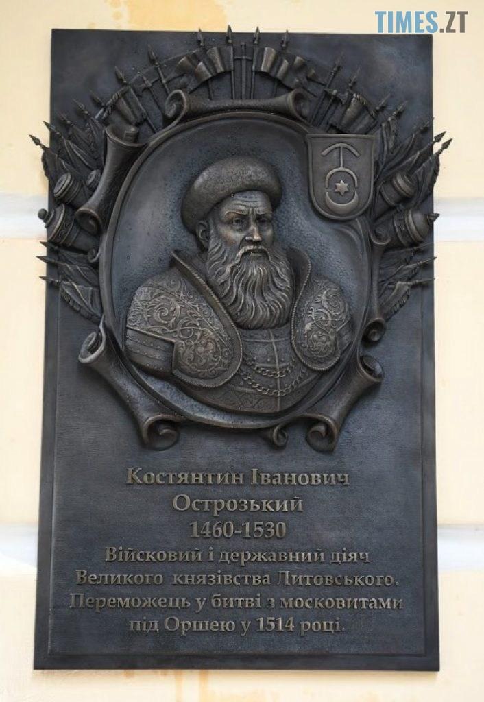 3 1 doshka kniazevi ostrozkomu 706x1024 - На Житомирщині відкрили меморіал князю Острозькому (ФОТО)