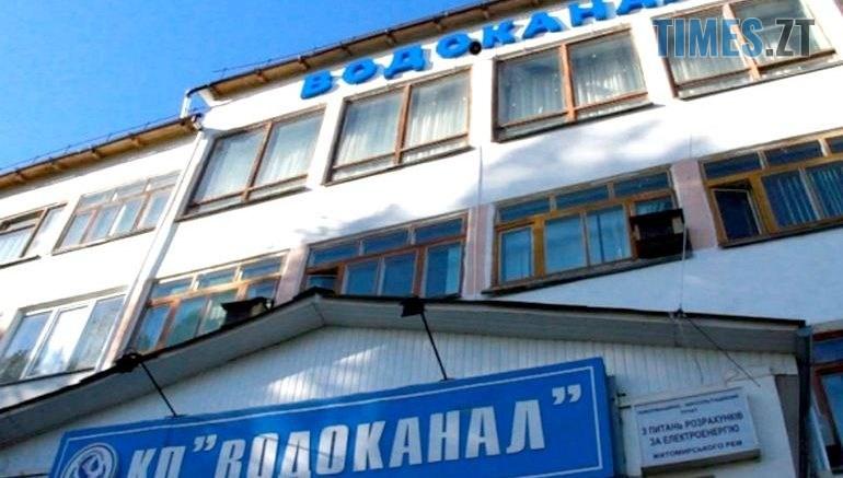 """49606073 770x437 - КП """"Житомирводоканал"""" анонсував новий список онлайн послуг"""
