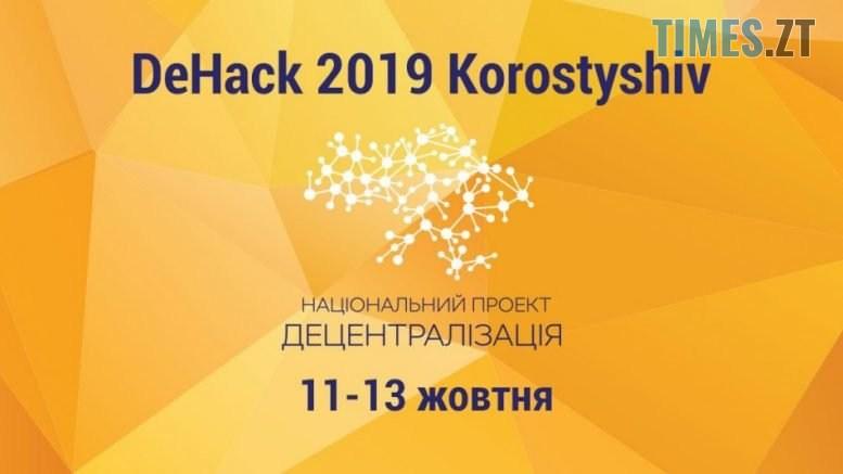 DeHack Korostyshiv 1024x5351 777x437 - Мешканців Житомирщини запрошують на Сьомий хакатон з децентралізації DeHack
