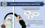 SHAKHRAYSTVO 150x96 - Житомирщина: пенсіонер витратив понад 180 тис грн на псевдо-порятунок постраждалої у ДТП