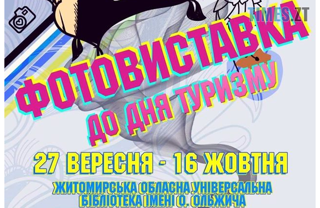 Screenshot 17 2 - Завтра в Житомирі відсвяткують День туризму, усіх бажаючих запрошують на фотовиставку