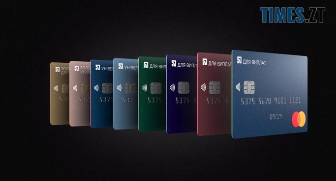 """Screenshot 8 3 - ПриватБанк повідомив про запуск нової """"кольорової"""" лінійки карток"""
