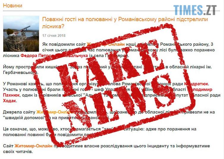 Screenshot 8 4 - Трагедія на полюванні: Житомирський депутат  довів свою непричетність у суді