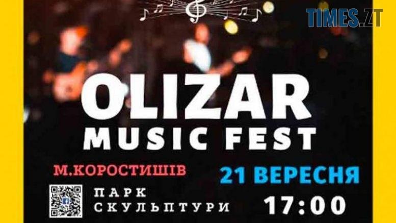 """daaedd3551f2e2b6a818f6d614b41271 L 777x437 - На Житомирщині відбудеться """"живий"""" фестиваль Olizar Music Fest"""