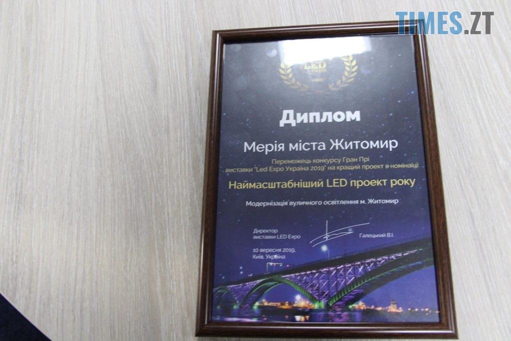 """img1568113331 3 1024x683 - Житомир отримав винагороду """"Наймасштабніший LED-проект року"""""""