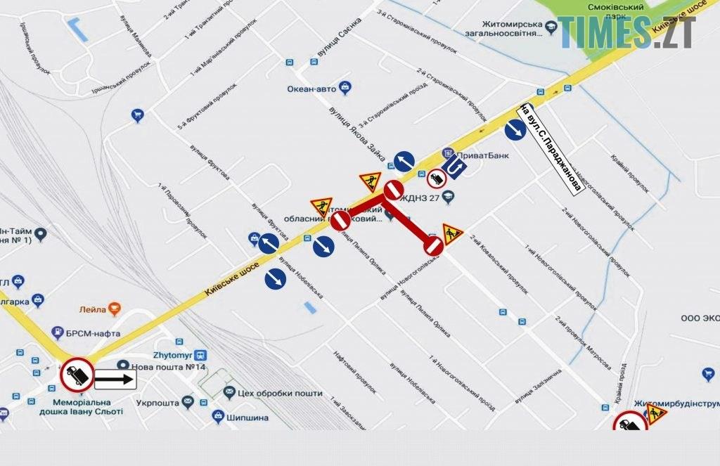 img1569415852 1024x663 - У Житомирі обмежать рух транспорту по вул. Параджанова