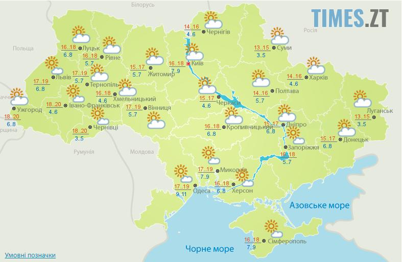 Screenshot 13 1 - Синоптики розповіли, яка погода очікує на житомирян цими вихідними