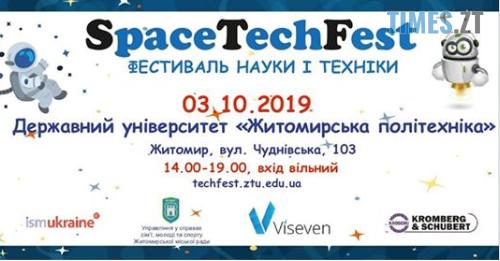 Screenshot 25 - Завтра у приміщенні Житомирської політехніки відбудеться масштабне свято науки та космосу