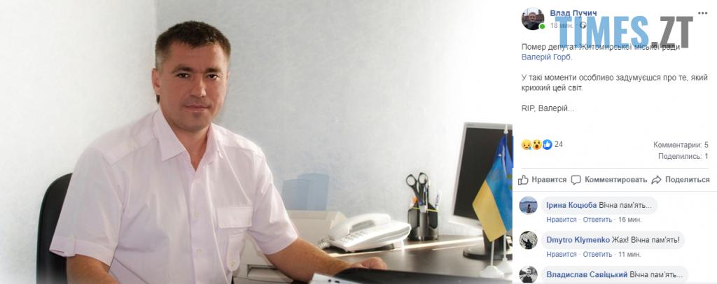 Screenshot 4 2 1024x406 - У Житомирі трагічно загинув депутат міської ради Валерій Горб