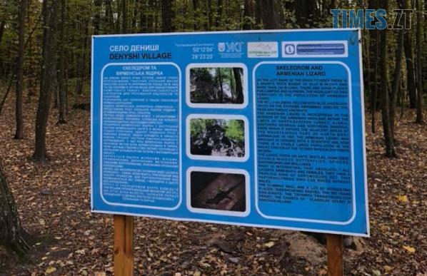 Screenshot 8 1 - На Житомирщині з'явиться ще один історично-туристичний об`єкт (ФОТО)