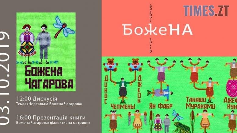 img1569997812 777x437 - У Житомирі стартувала виставка унікальної мисткині Божени Чагарової (ВІДЕО)