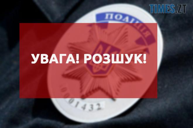 rozshuk 660x449 8d468 1 660x437 - На Житомирщині розшукують пенсіонерку з розладами пам'яті (ФОТО)