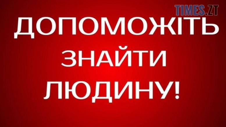 zn lud 777x437 - Правоохоронці вже 5 добу розшукують неповнолітню мешканку Житомирщини (ФОТО)