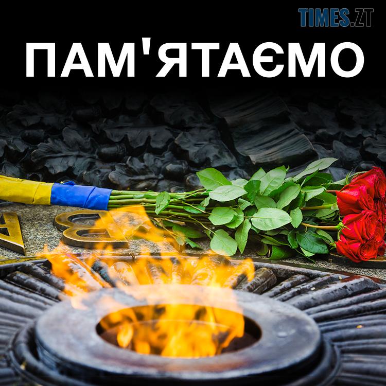 5c593259a2a19632999918 - У Житомирі відбудеться мітинг до Дня Гідності та Свободи