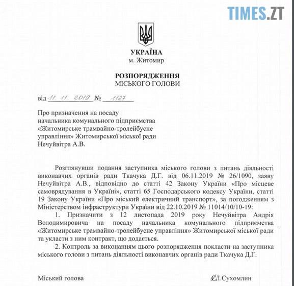 74835929 10219156677099205 8326007099314143232 n - Колективу Житомирського ТТУ представили нового-старого керівника