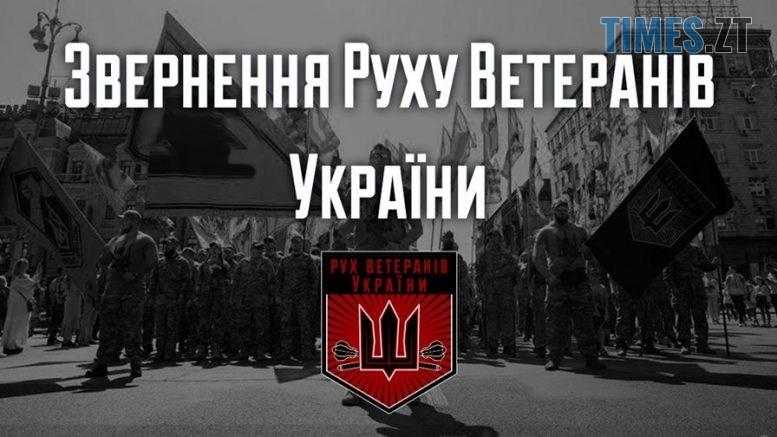 75339508 2175775066059335 4452677885223763968 o 777x437 - Ветерани України вимагають від президента відреагувати на заклик Коломойського встановити мир із країною агресором