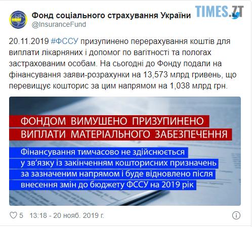 Screenshot 4 5 - В Україні призупинили виплати лікарняних і декретних