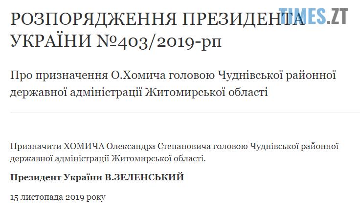 Screenshot 8 2 - Зеленський призначив нового голову Чуднівської РДА