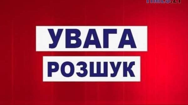 cropped 73 main - На Житомирщині понад тиждень намагаються знайти безвісно зниклу 6-класницю (ФОТО)