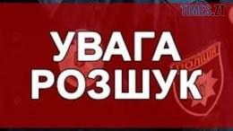 images big 260x146 - На Житомирщині розшукують безвісно зниклого іноземця (ФОТО)