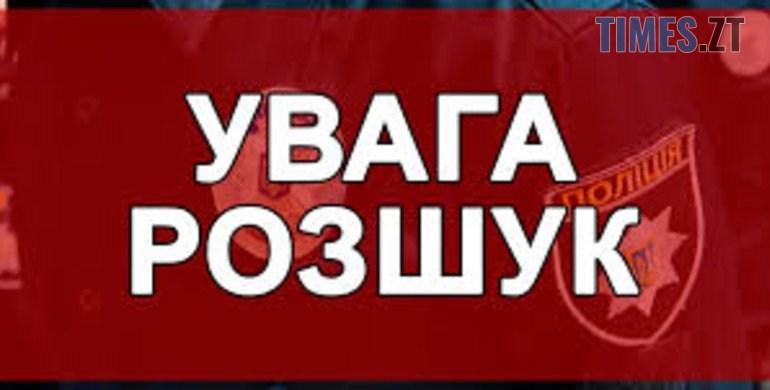 images big - На Житомирщині розшукують безвісно зниклого іноземця (ФОТО)