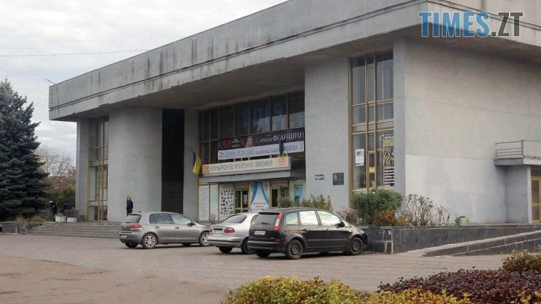 mpk 777x437 - Закулісся Палацу культури Бердичева: хто робить нам всім свято? (ВІДЕО)