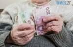 pensiya 750x486 150x97 - На Житомирщині псевдо-цілителька обчистила стареньку бабусю