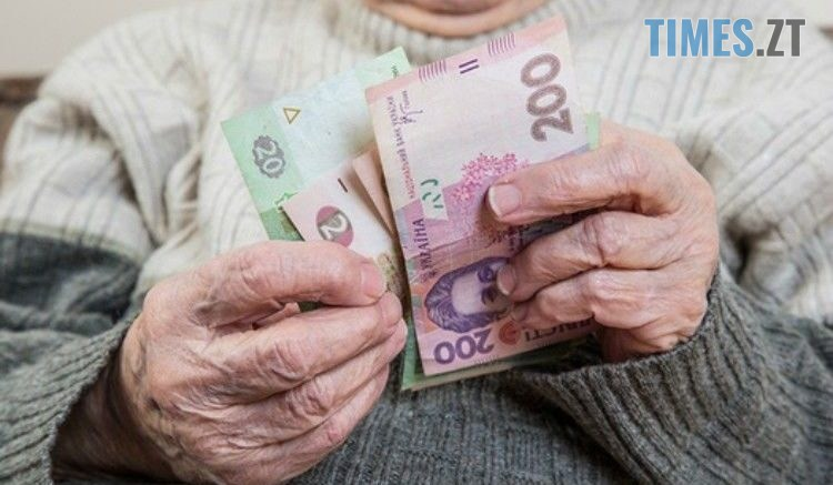 pensiya 750x486 750x437 - На Житомирщині псевдо-цілителька обчистила стареньку бабусю
