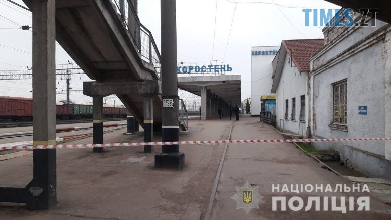 zaliznytsia 777x437 - У поліції повідомили про замінування вокзалу в Коростені