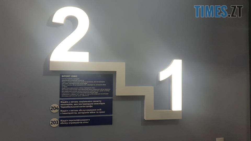 """80378577 2582675545189246 1882390097463083008 n - У Житомирі не можуть відкрити ЦНАП у новому """"Прозорому офісі"""" через відсутність техніки (ФОТО)"""