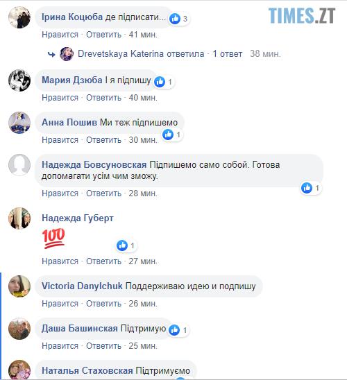 Screenshot 3 3 - Неадеквата з Малікова хочуть ізолювати: жителі району збирають підписи (ФОТО)