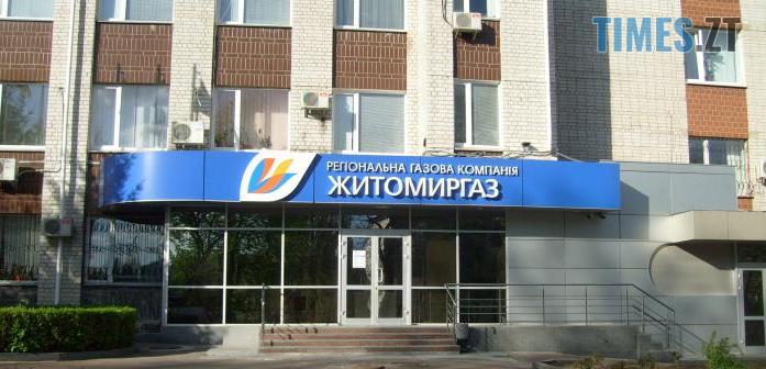 """Screenshot 4 2 - """"Житомиргаз"""" сплатить штраф у 11 млн гривень за донарахування в платіжках"""