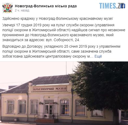 Screenshot 5 4 - Винесли цінні експонати: невідомі обчистили Новоград-Волинський краєзнавчий музей