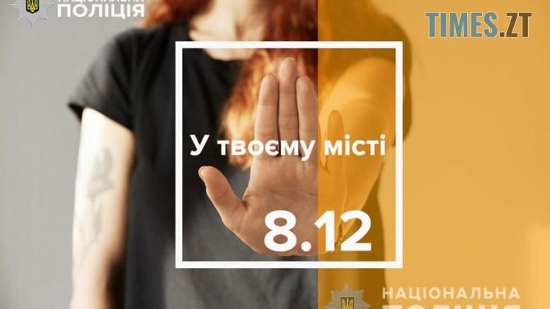 """dij proty nasylstva 777x437 - Завтра у Житомирі поліцейські проведуть акцію """"ДійПротиНасильства"""""""