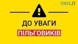 img1575383256 1 260x146 - В Україні змінився порядок надання пільг на оплату житлово-комунальних послуг