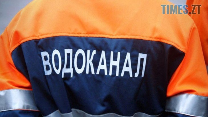 vodokanal - Через аварію на водогоні жителі Коростеня залишаться без водопостачання