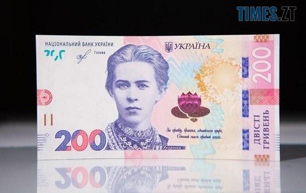 103353 1 large - Зовсім скоро житомиряни побачать нову банкноту номіналом 200 грн