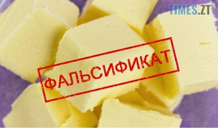 16864 4a945b0ffa7137f931c7d637a5c6b2a3 30 - Масштабна перевірка виробників масла в Україні: кожна п`ята пачка - фальсифікат (ВІДЕО)