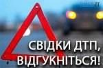 20180810155253 150x100 - Поліція Житомирської області  розшукує свідків ДТП, яка сталася у Новоград-Волинському районі