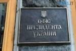 65 main 150x100 - У Зеленського заборонили коментувати пости в Instagram і YouTube