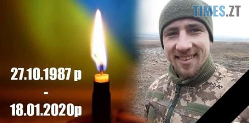 Screenshot 8 3 - Цими вихідними на Донбасі вбили військового з Житомирщини