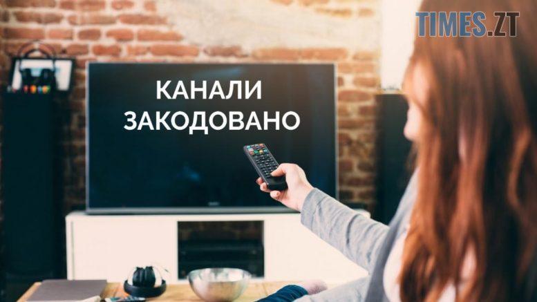 cropped 1574249445 8104 e1580297921280 - Ви збираєтесь і далі збагачувати українських ТВ-олігархів? Тоді ми порадимо, як