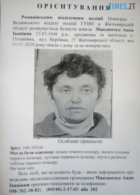 hmhhmhf - На Житомирщині вже декілька днів розшукують 71-річну пенсіонерку (ФОТО)