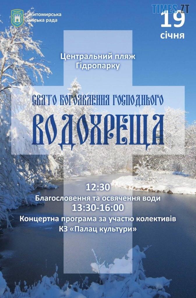 img1579072226 673x1024 - Святкування Водохреща у Житомирі відбудеться до 16 години та без алкоголю