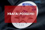 rozshuk 660x449 8d468 1 150x102 - Увага! Поліція Любарщини розшукує 16-річного хлопця (ФОТО)