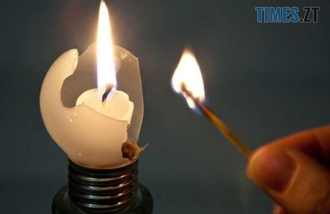 svitlo 0f5a8 672x437 - Де у Житомирі сьогодні не буде світла
