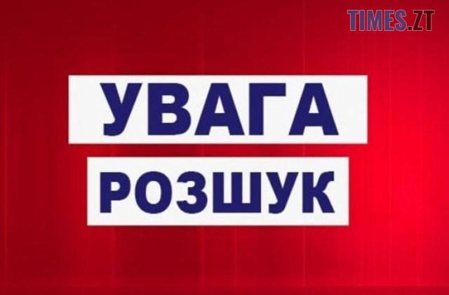 uvagarozshuk - Правоохоронці розшукують безвісно зниклого жителя Хорошівського району (ФОТО)